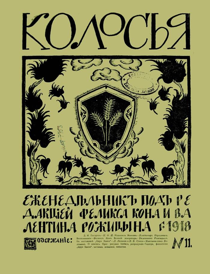 Колосья, 1918, №11