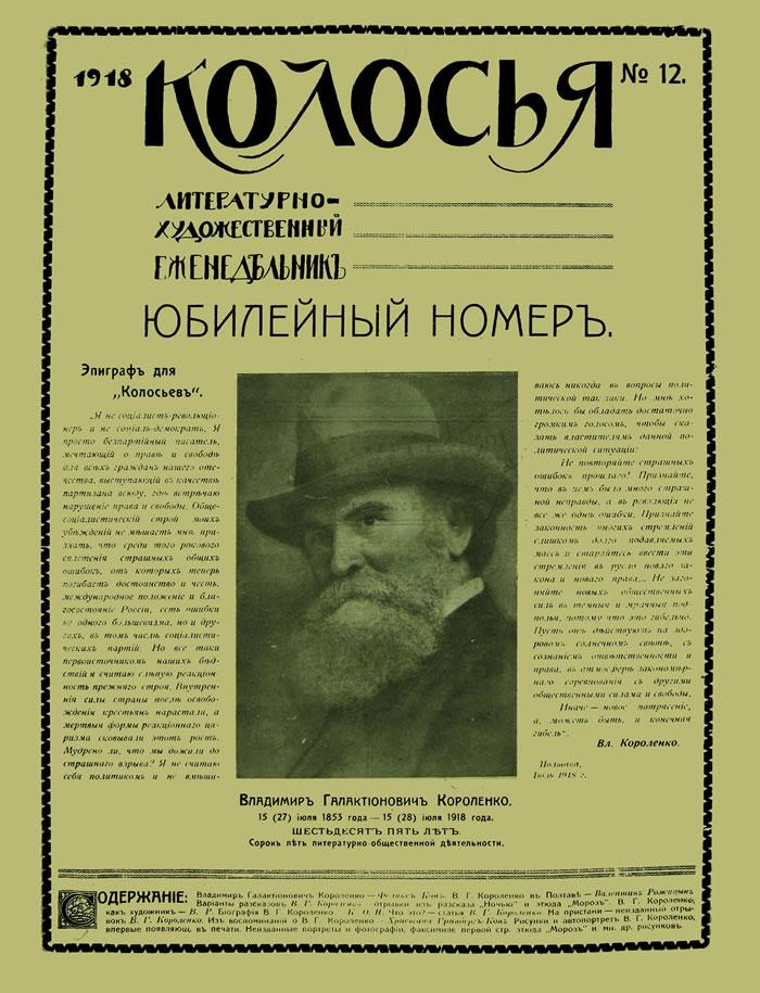 Колосья, 1918, №12