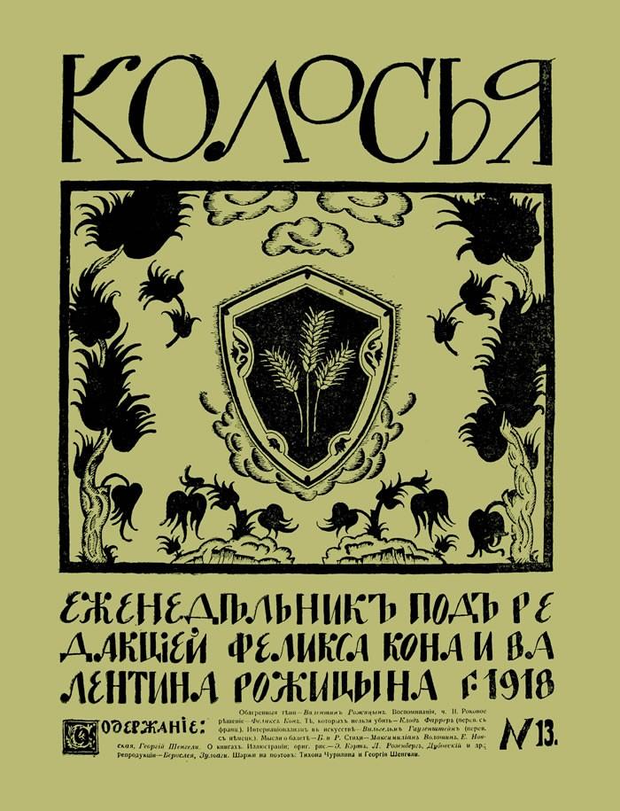 Колосья, 1918, №13