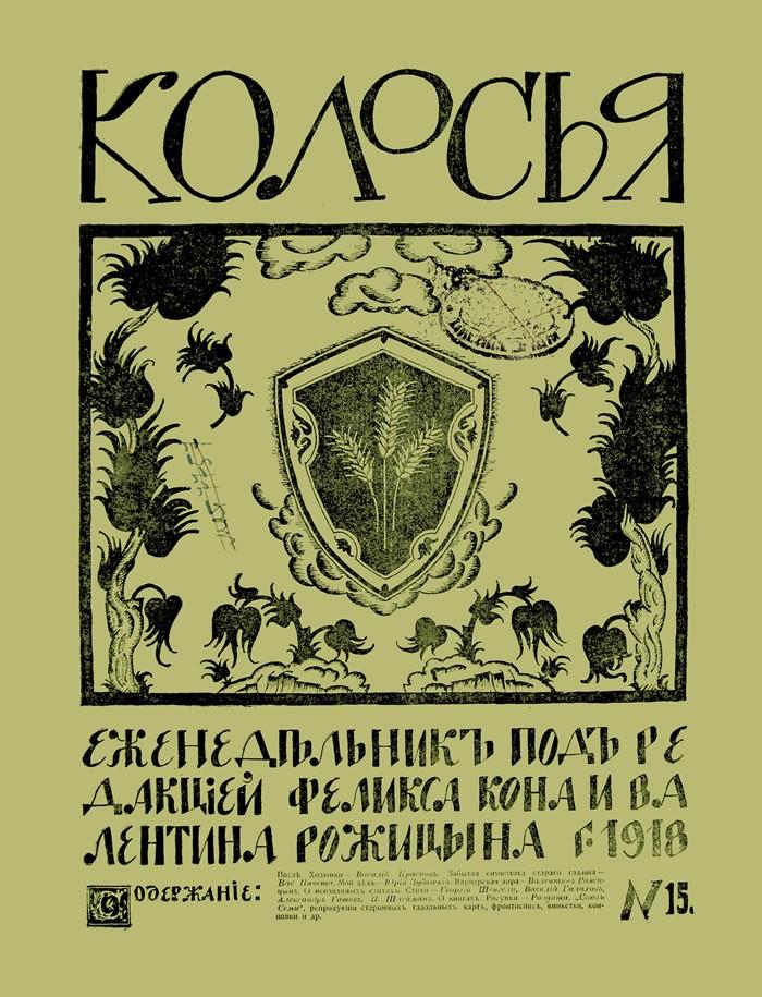 Колосья, 1918, №15