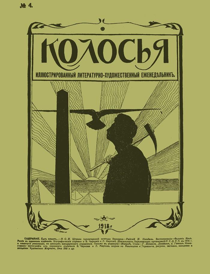 Колосья, 1918, №4
