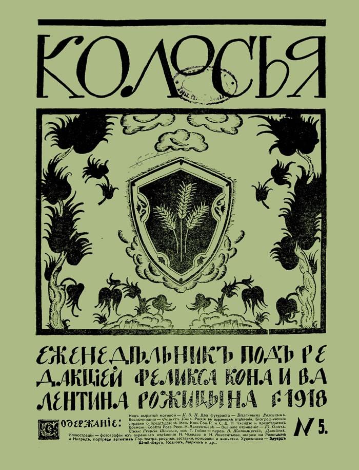 Колосья, 1918, №5