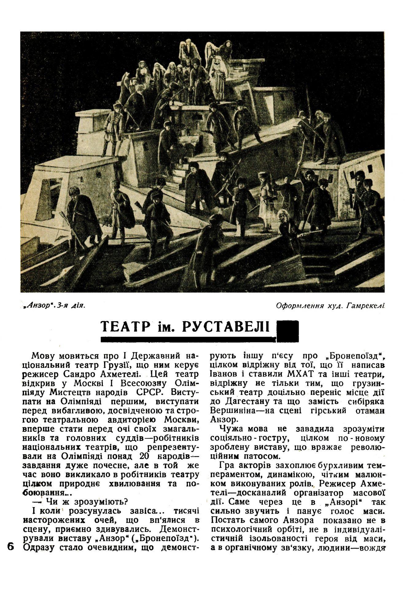 Мистецька трибуна_1930_№ 10