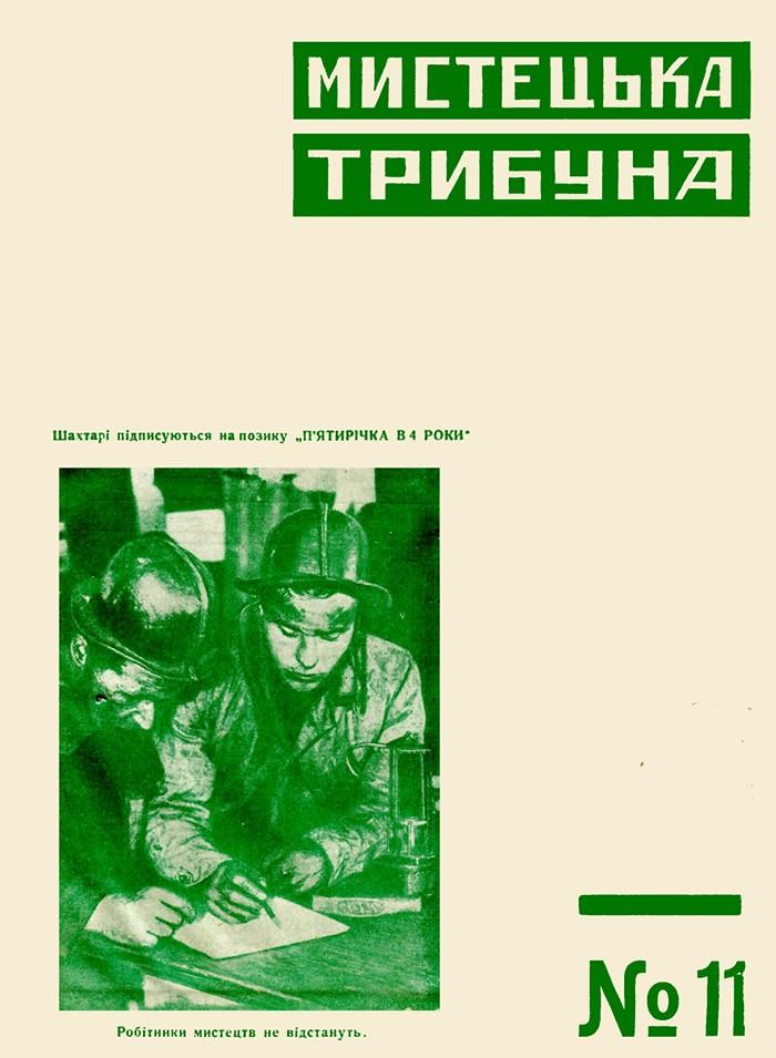 Мистецька трибуна, 1930, № 11