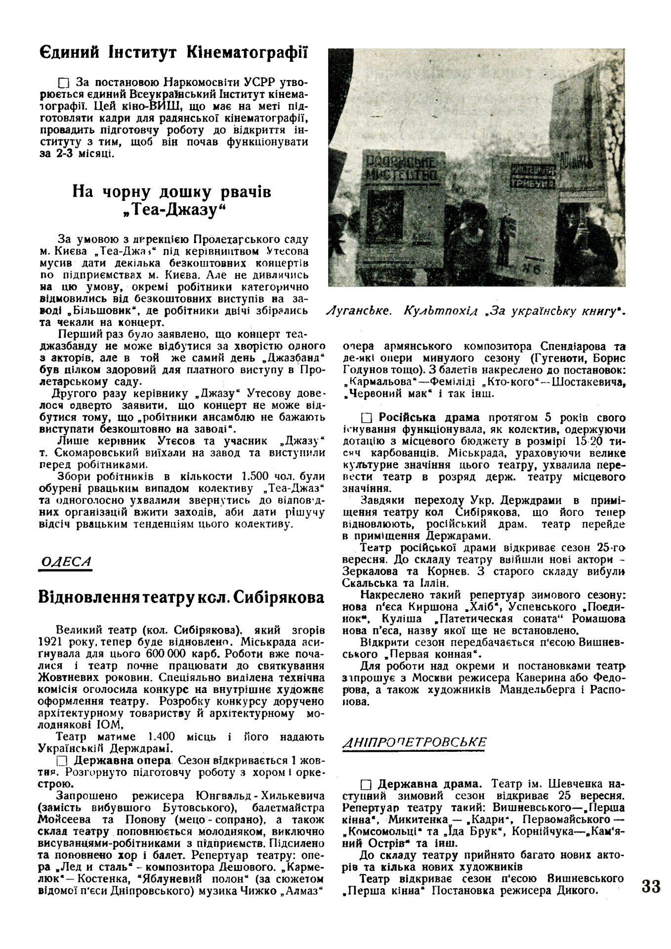 Мистецька трибуна_1930_№ 12-13