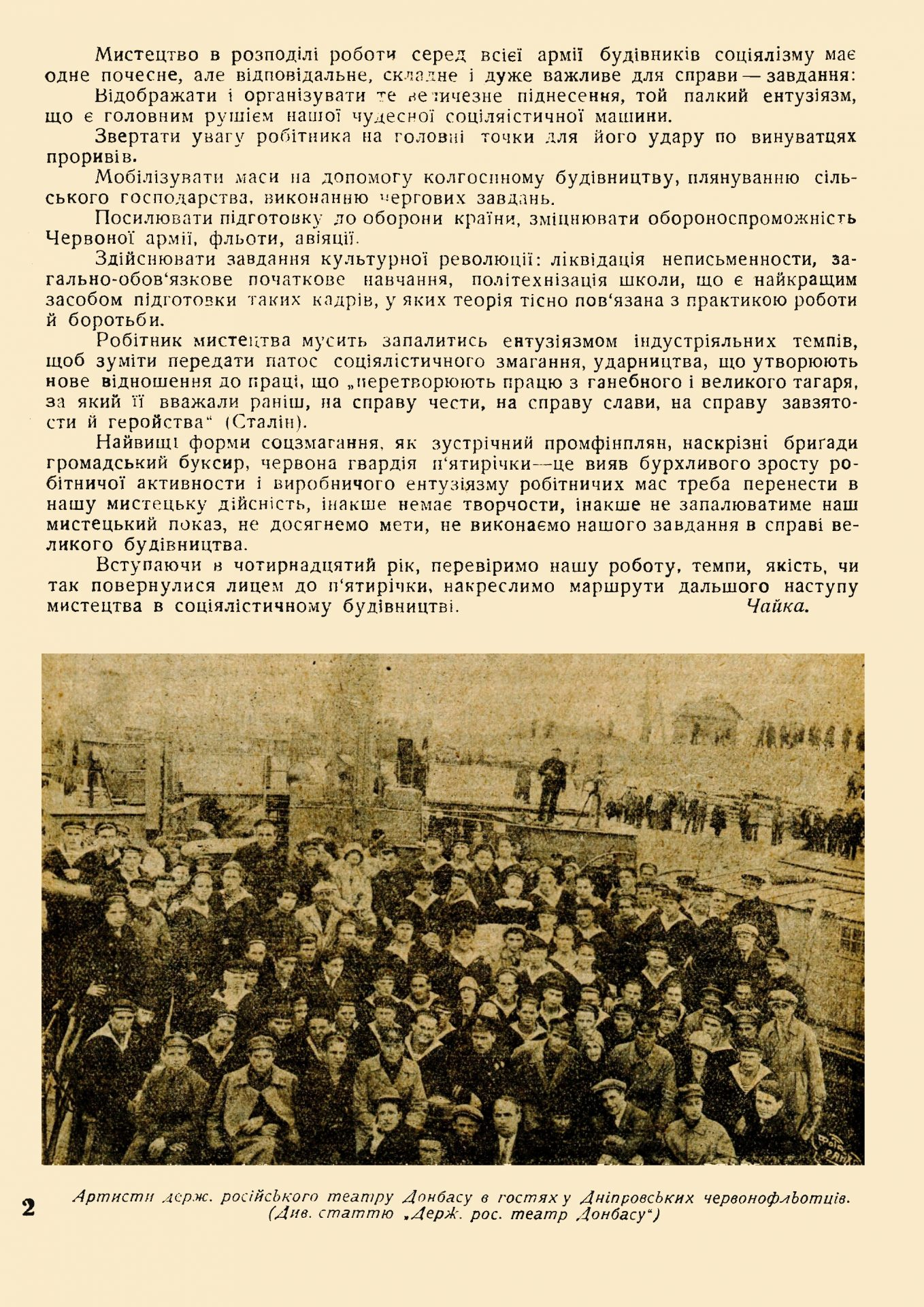 Мистецька трибуна_1930_№ 17