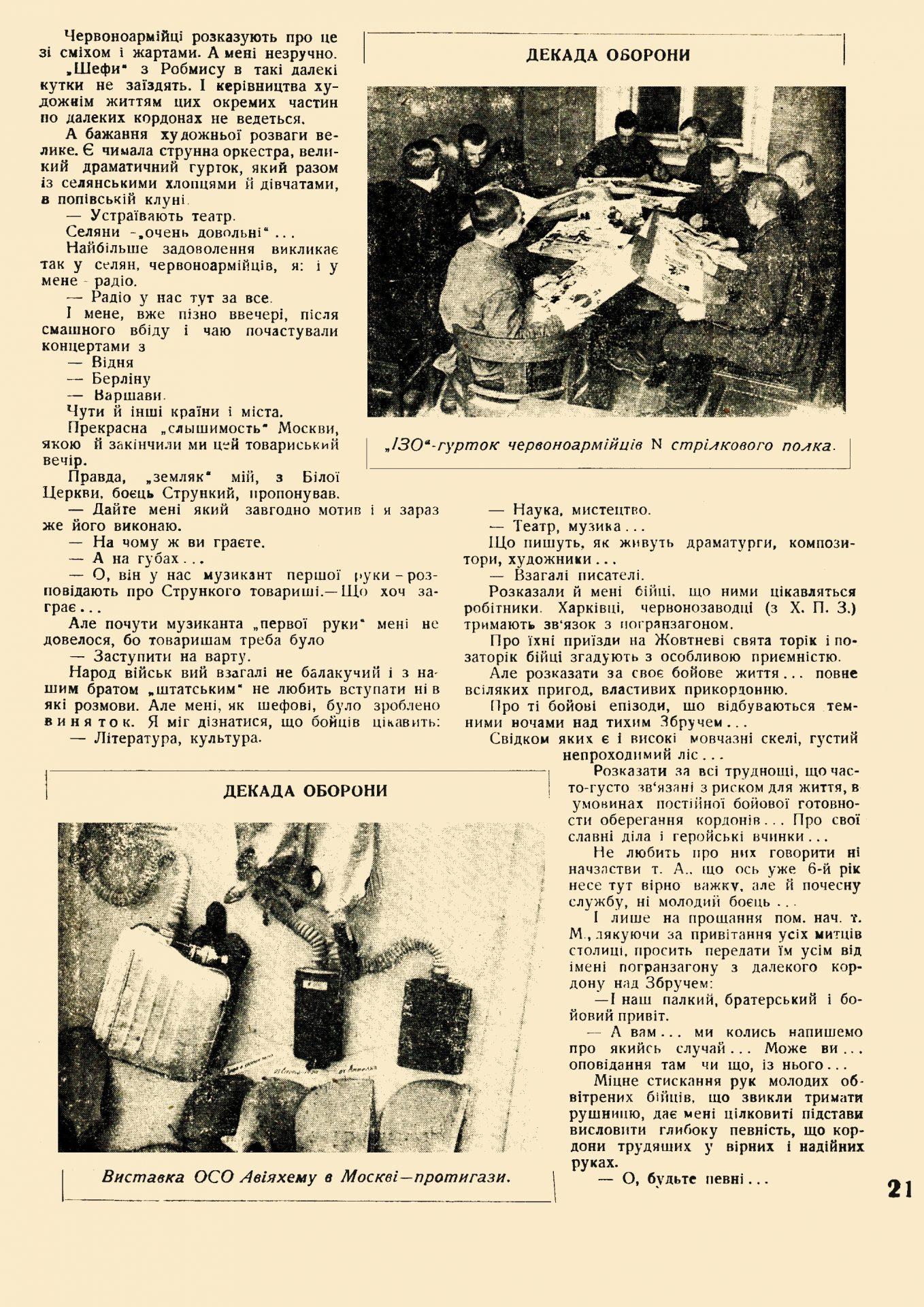 Мистецька трибуна_1930_№ 18-19