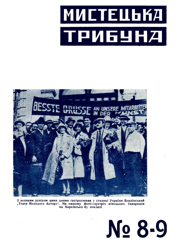 Мистецька трибуна, 1930, № 8-9