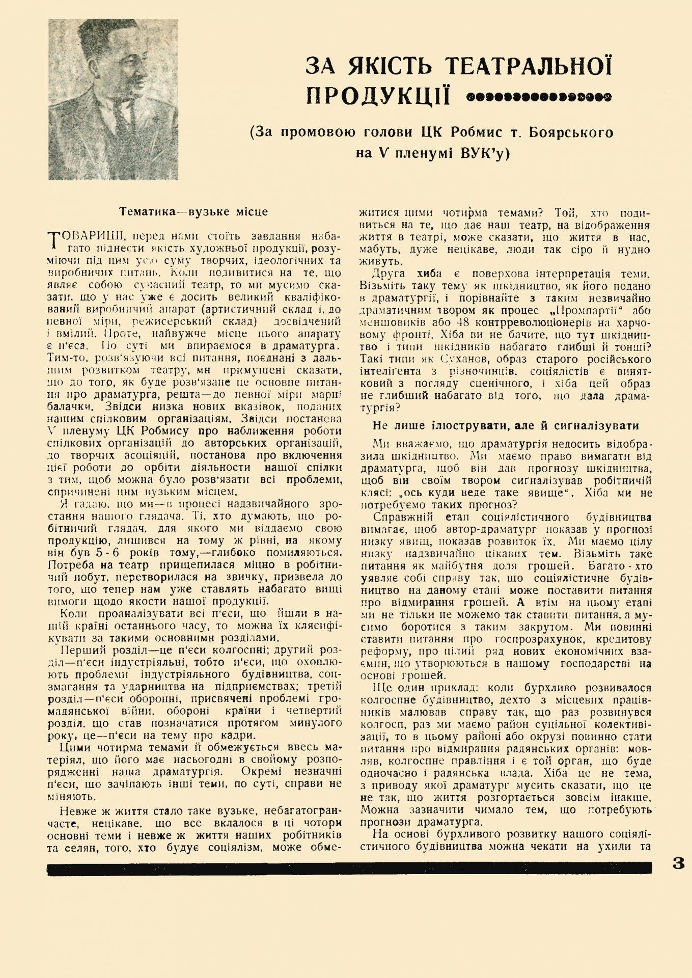 Мистецька трибуна_1931_№10-11