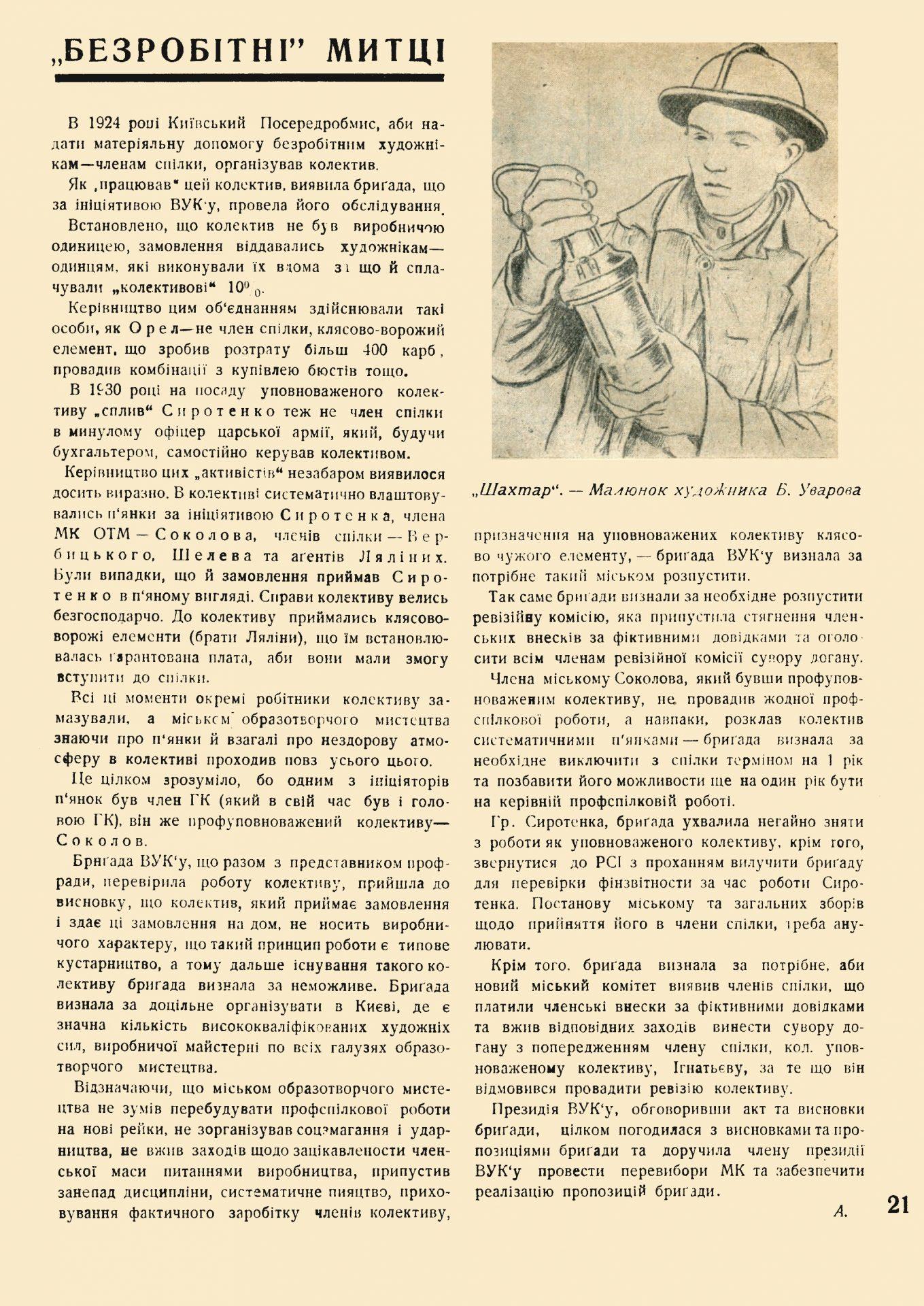 Мистецька трибуна_1931_№9