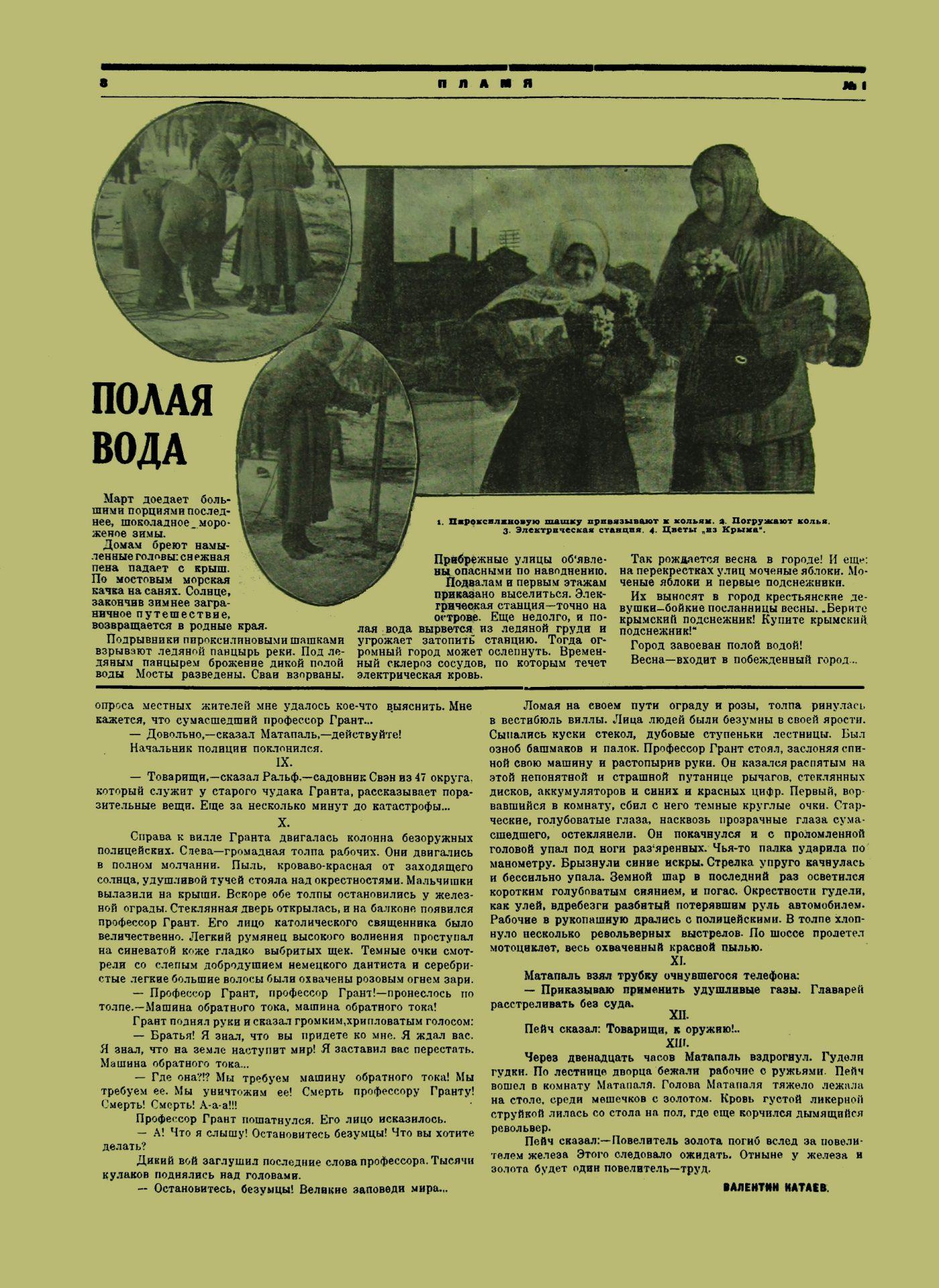 Пламя_1924_№1