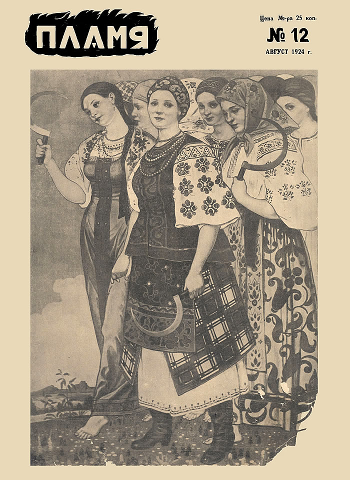 Пламя, 1924, №12