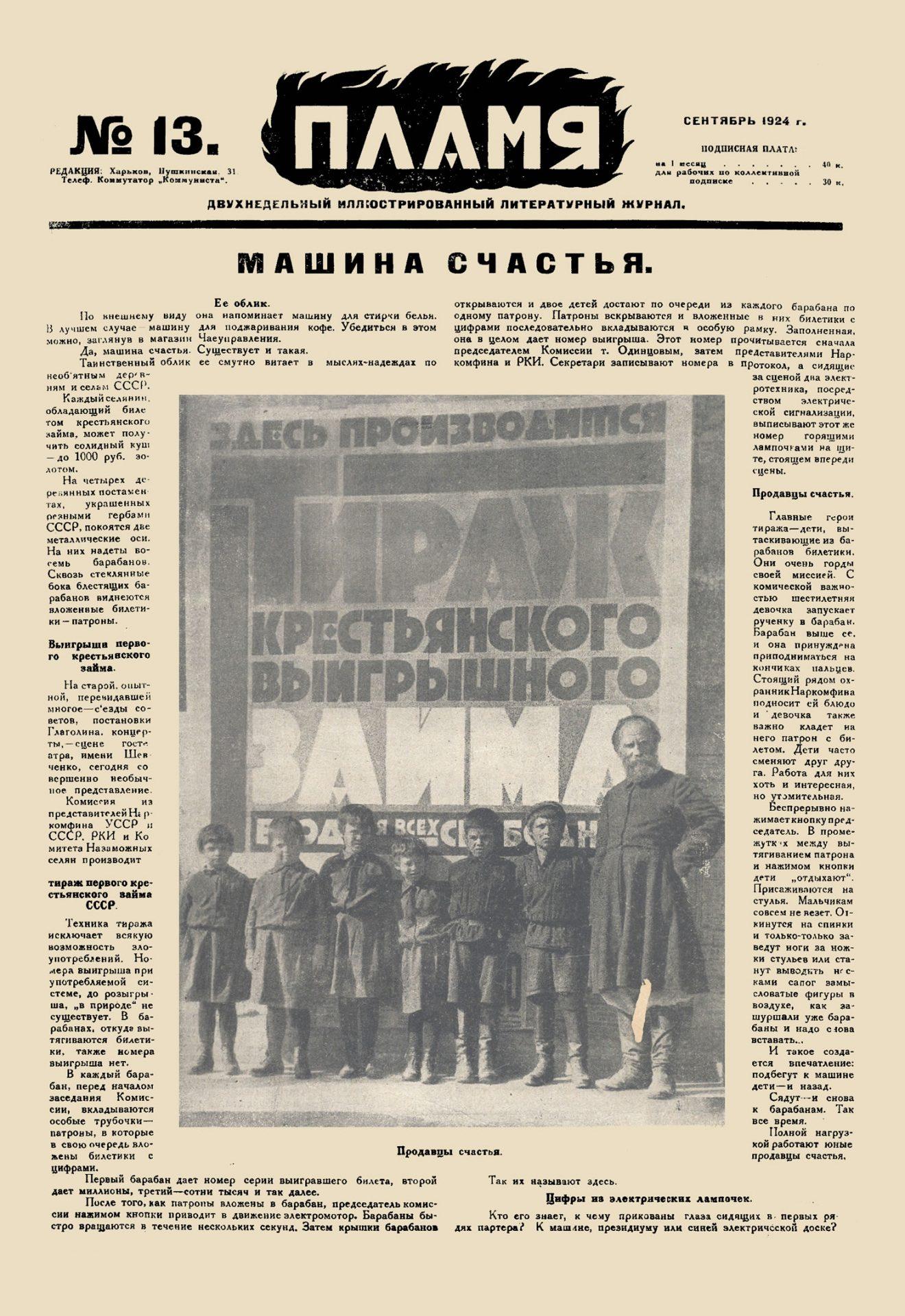 Пламя_1924_№13