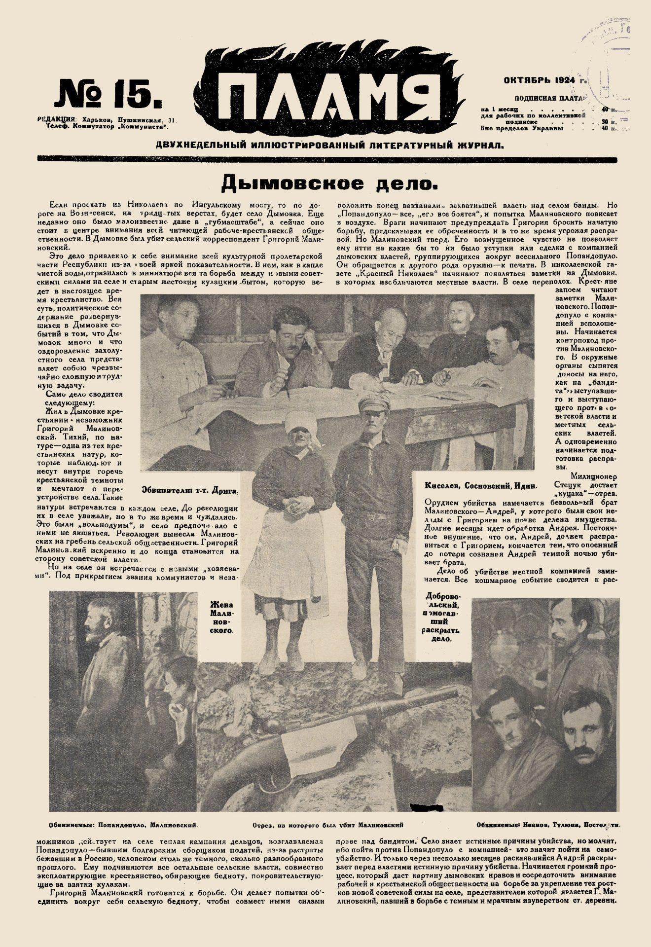Пламя_1924_№15