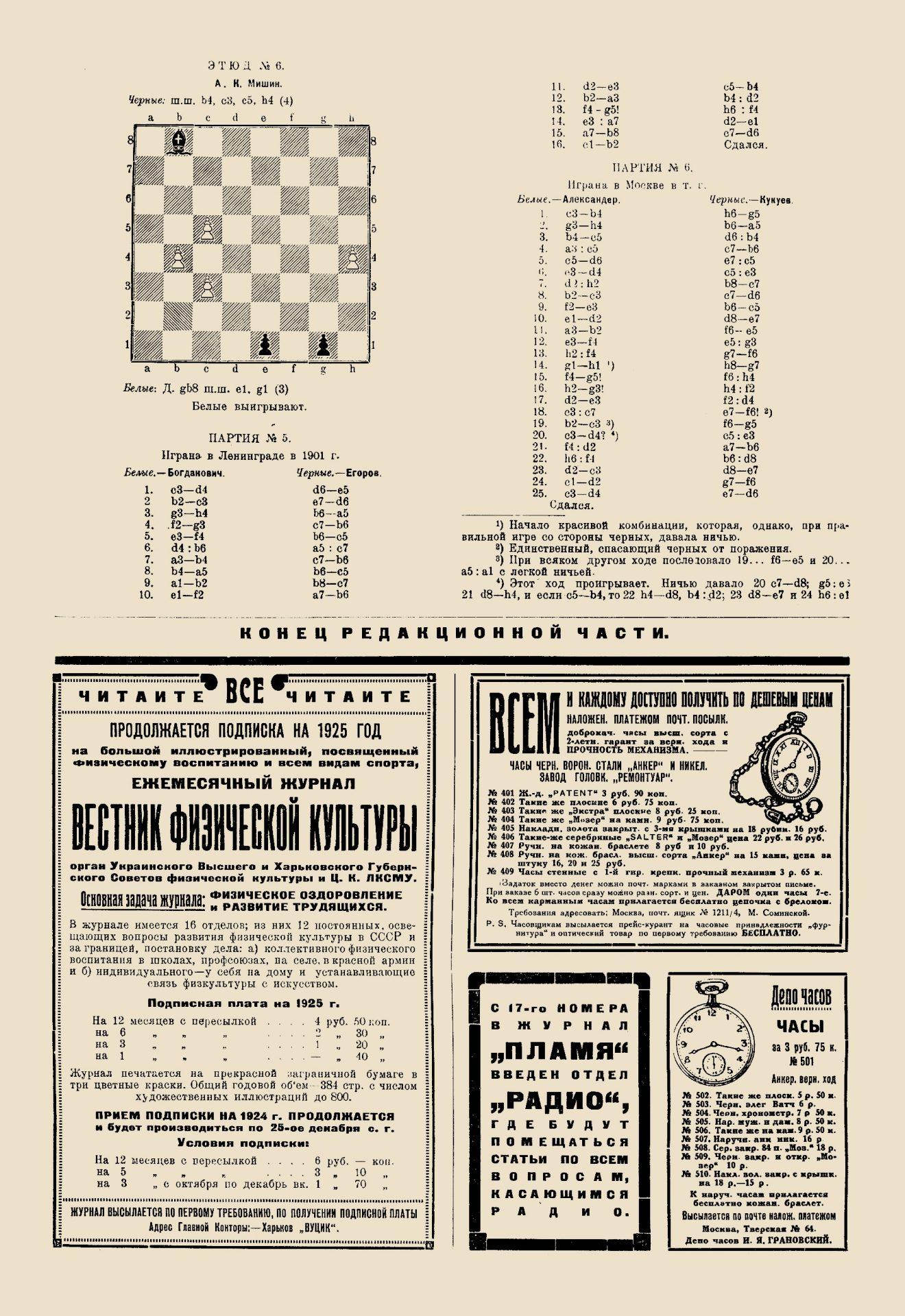Пламя_1924_№17