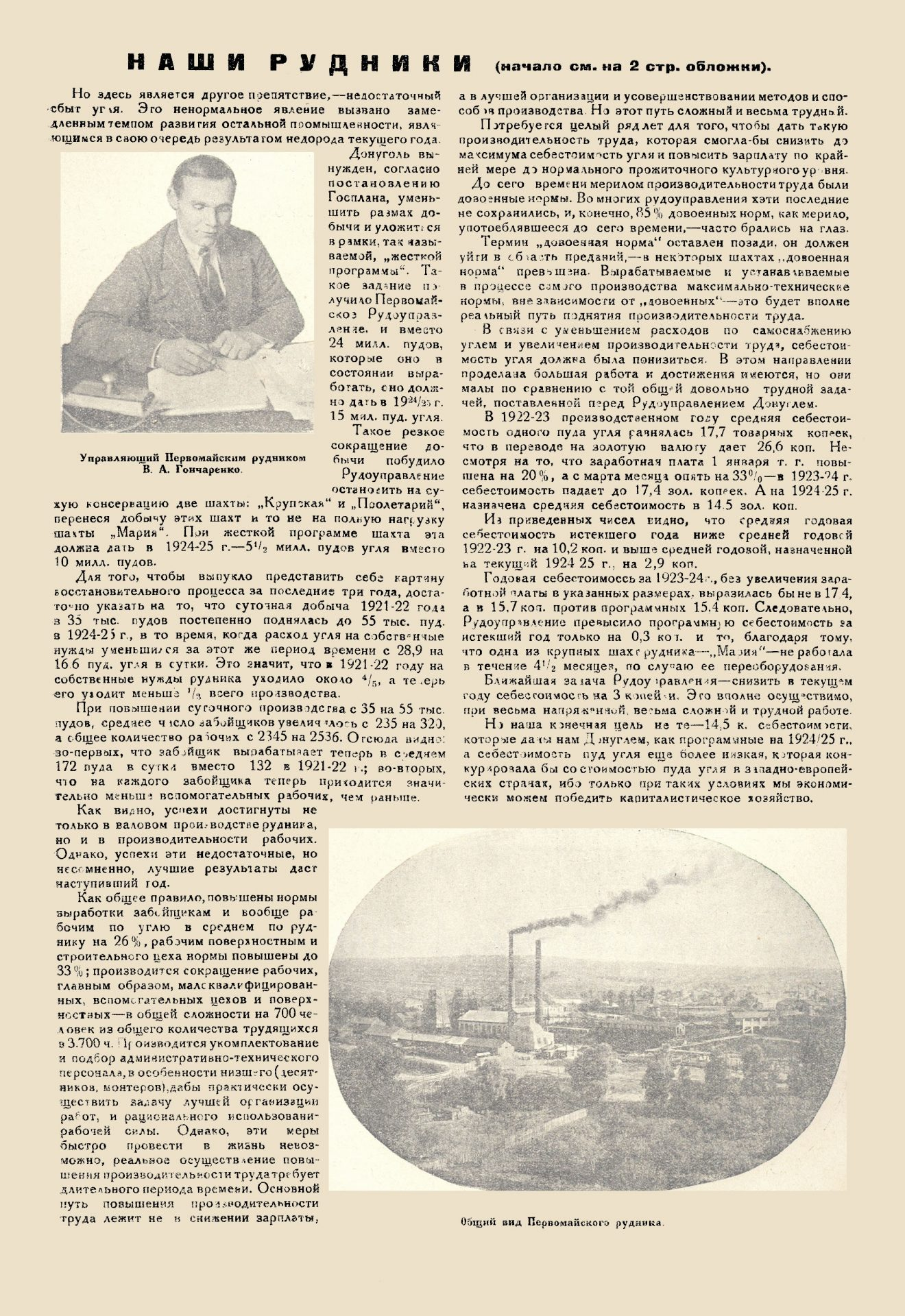 Пламя_1924_№18