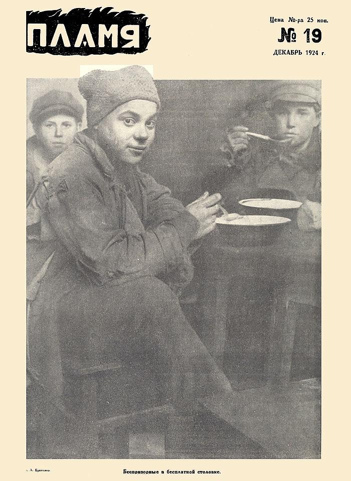 Пламя, 1924, №19