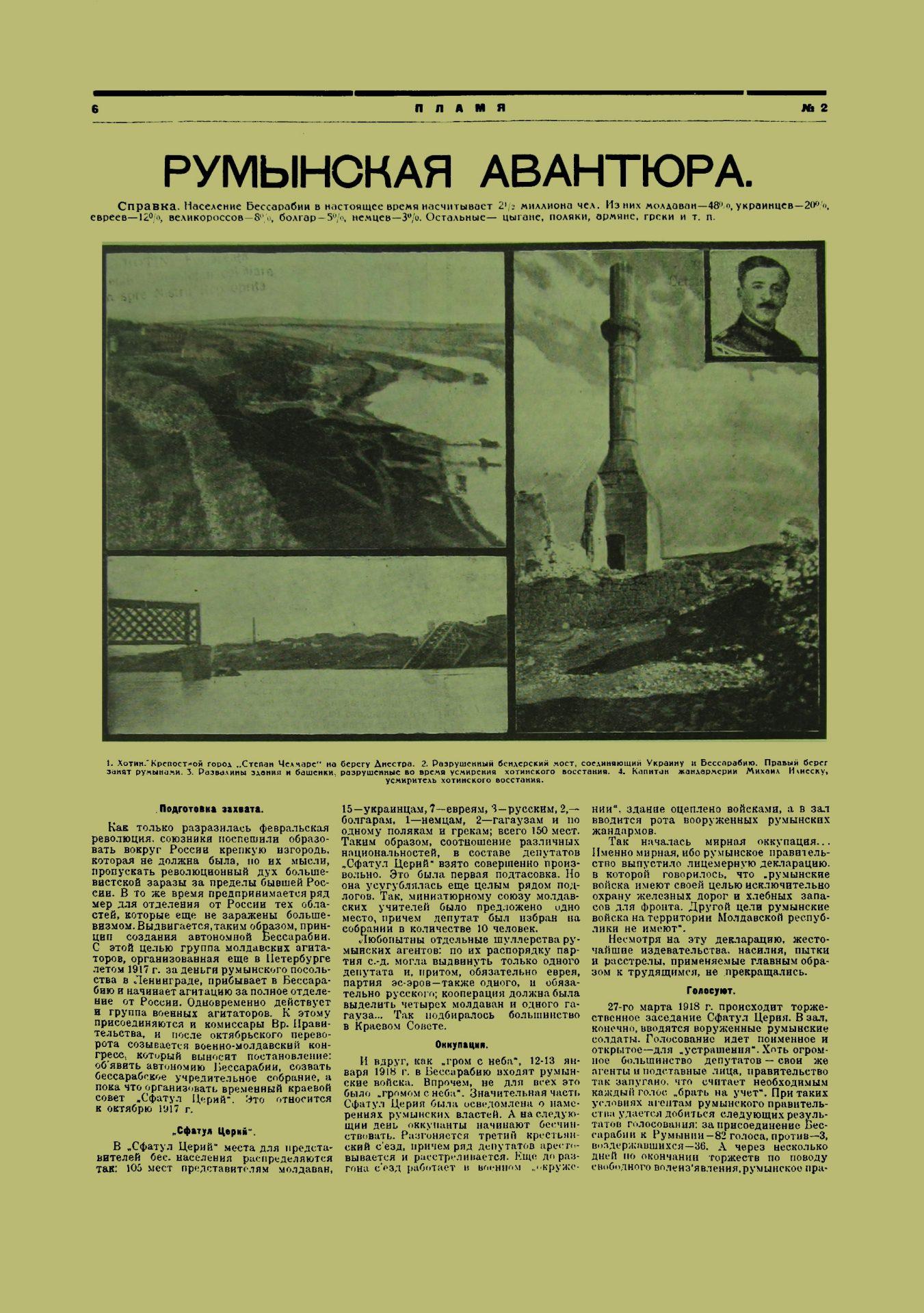 Пламя_1924_№2