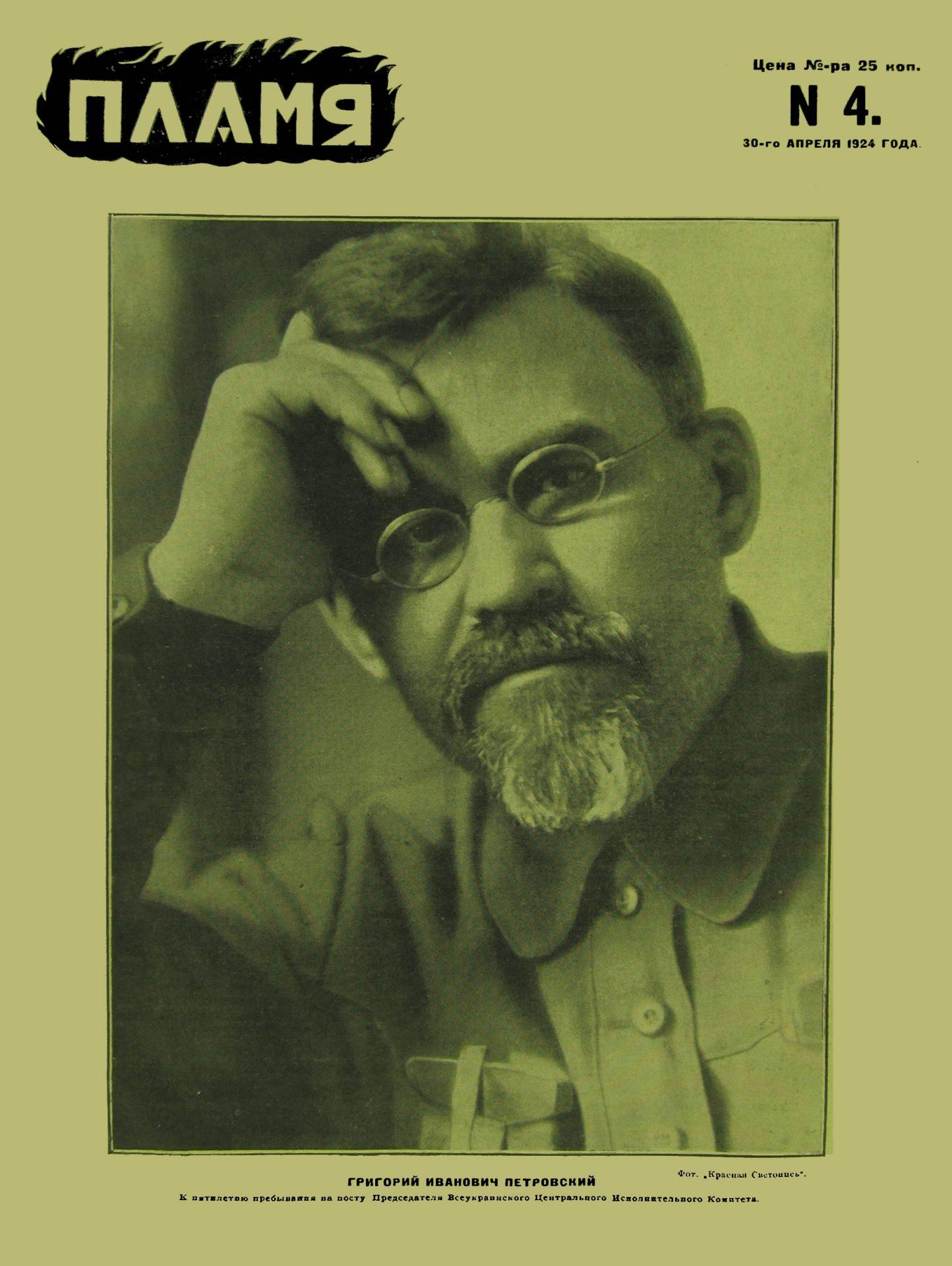 Пламя_1924_№4
