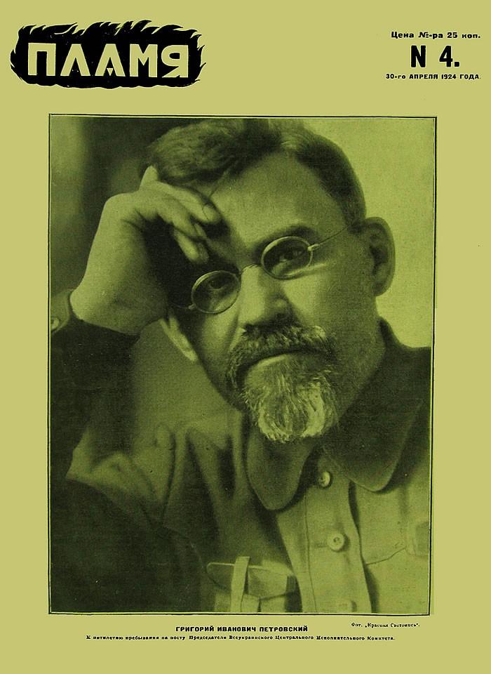 Пламя, 1924, №4