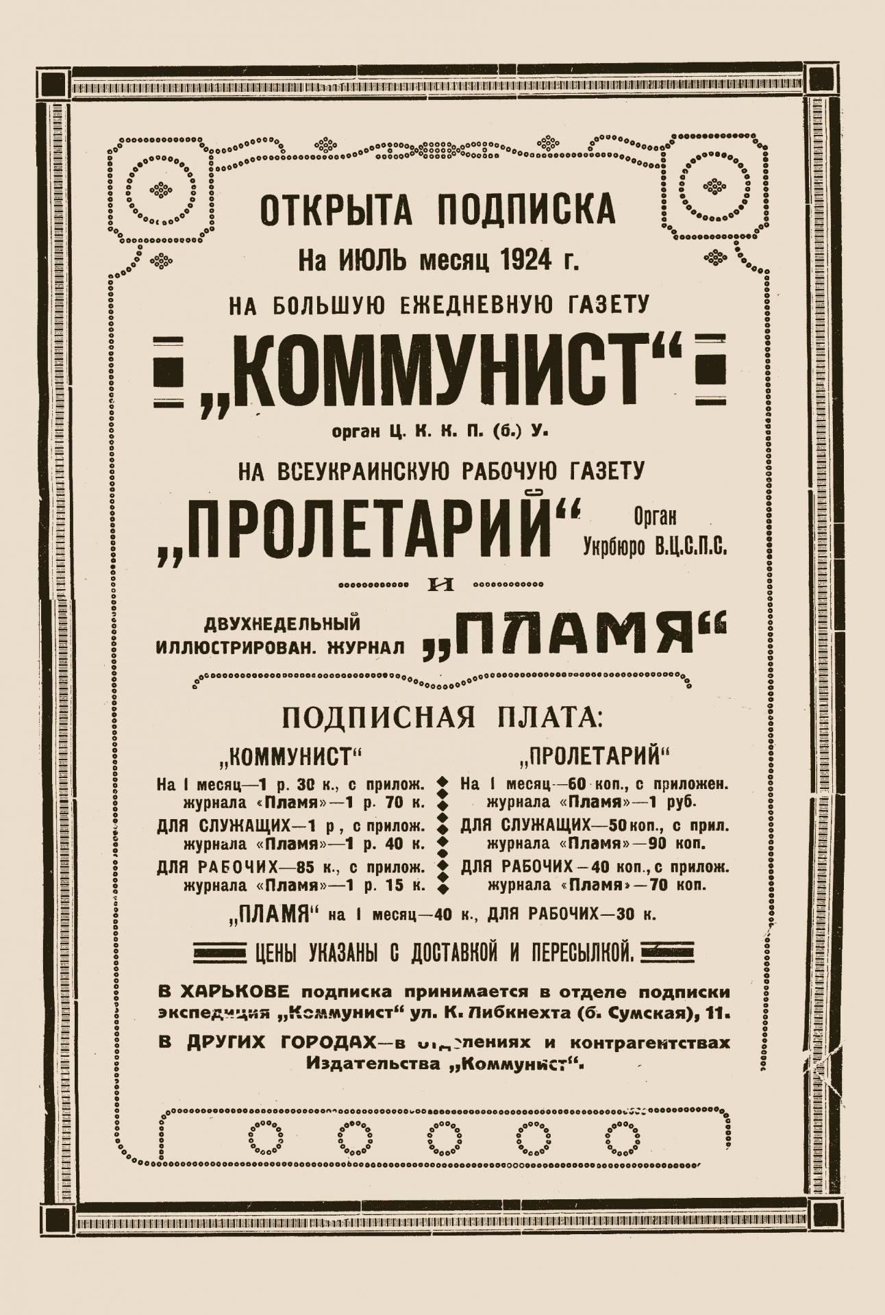 Пламя_1924_№6
