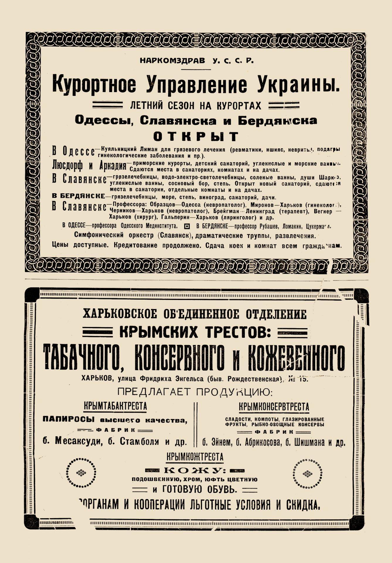 Пламя_1924_№7