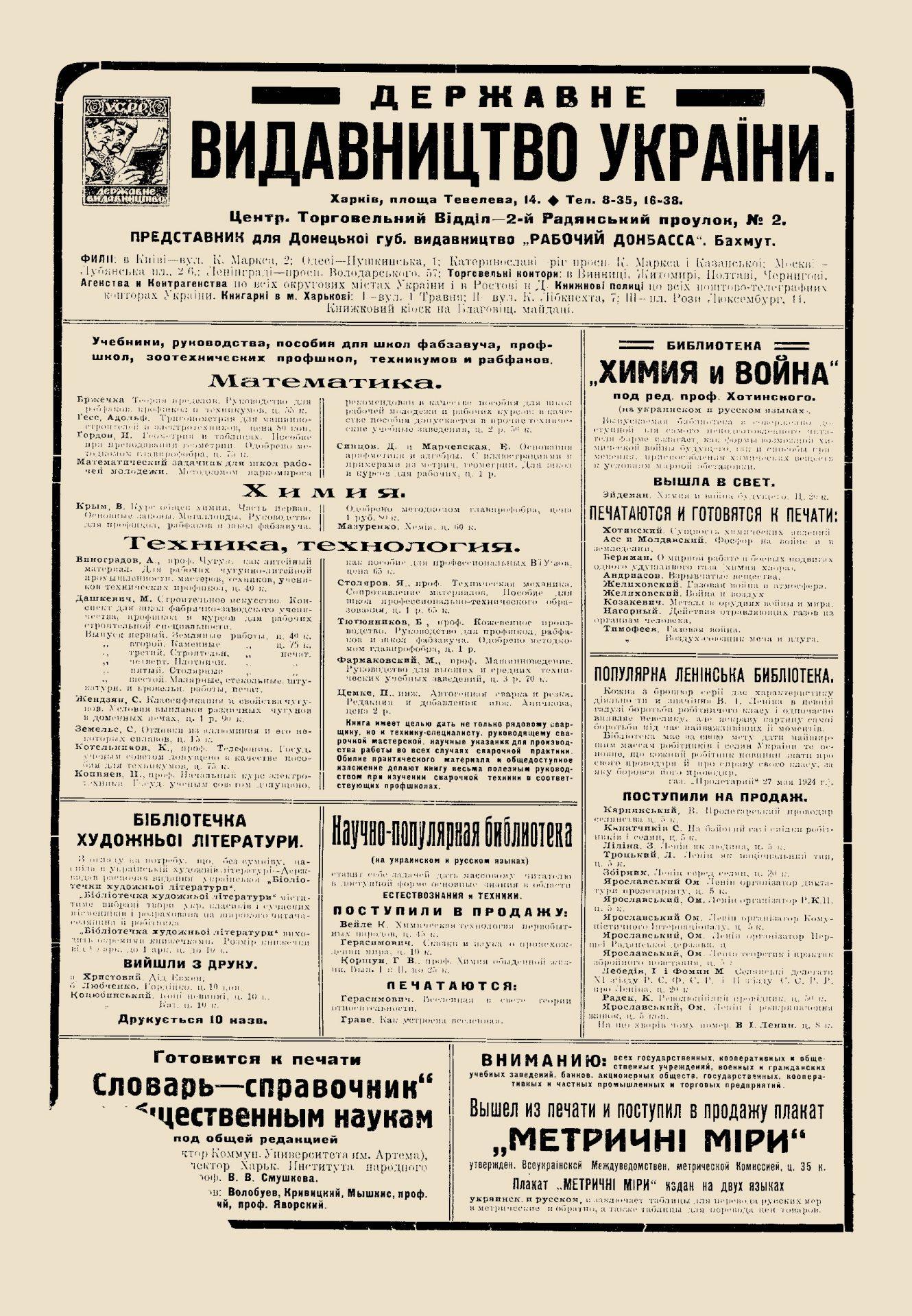 Пламя_1924_№8