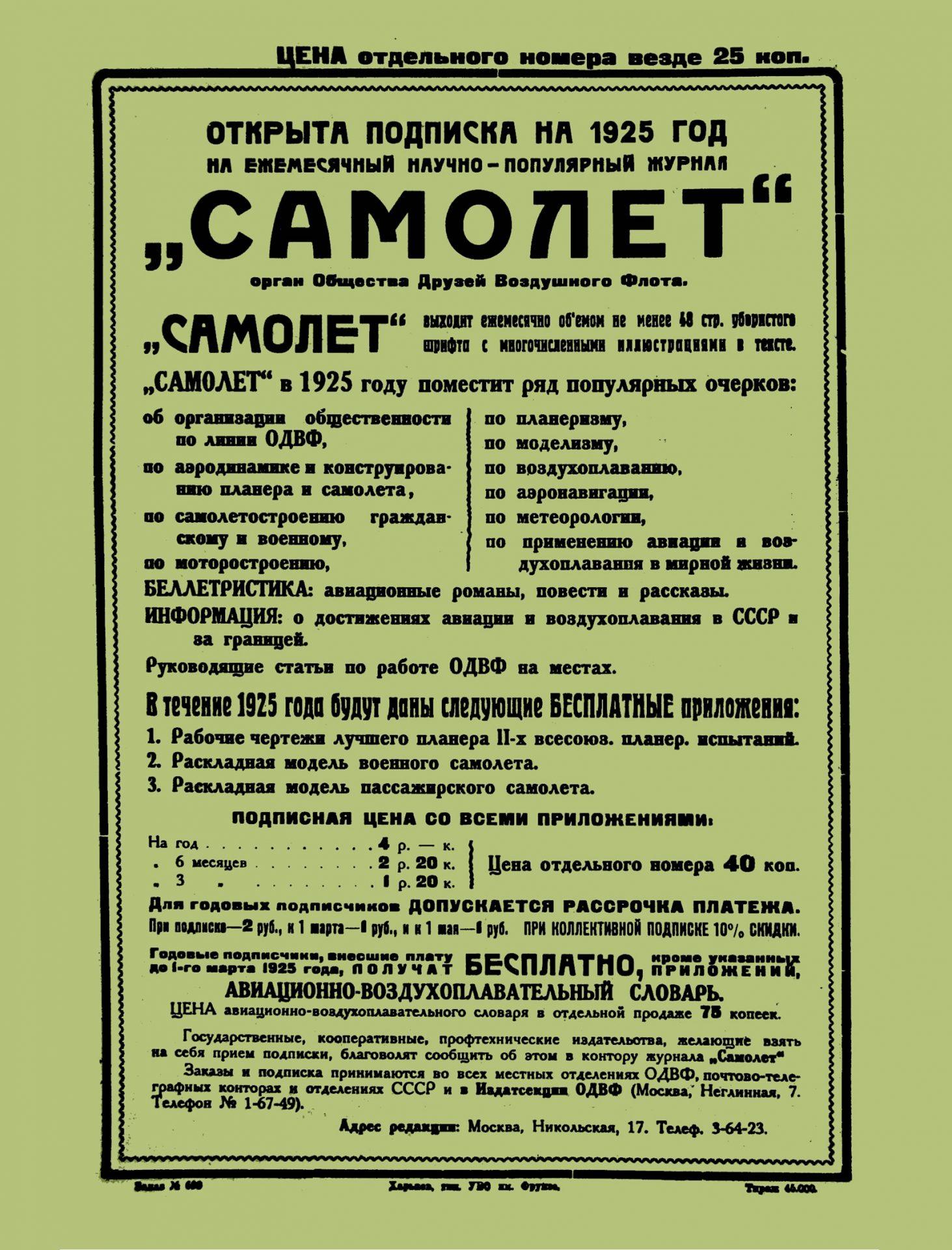 Пламя_1925_№1