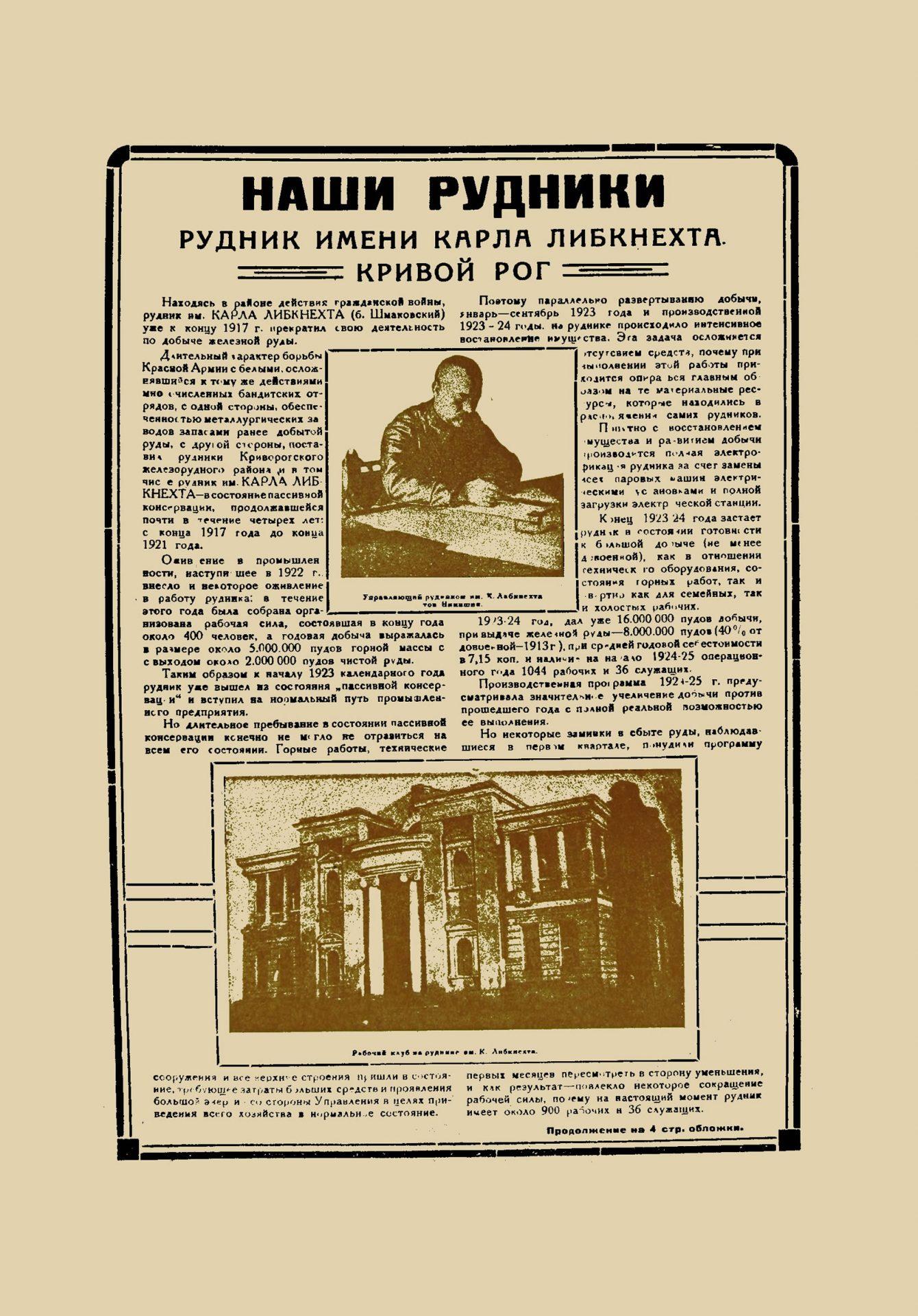 Пламя_1925_№11
