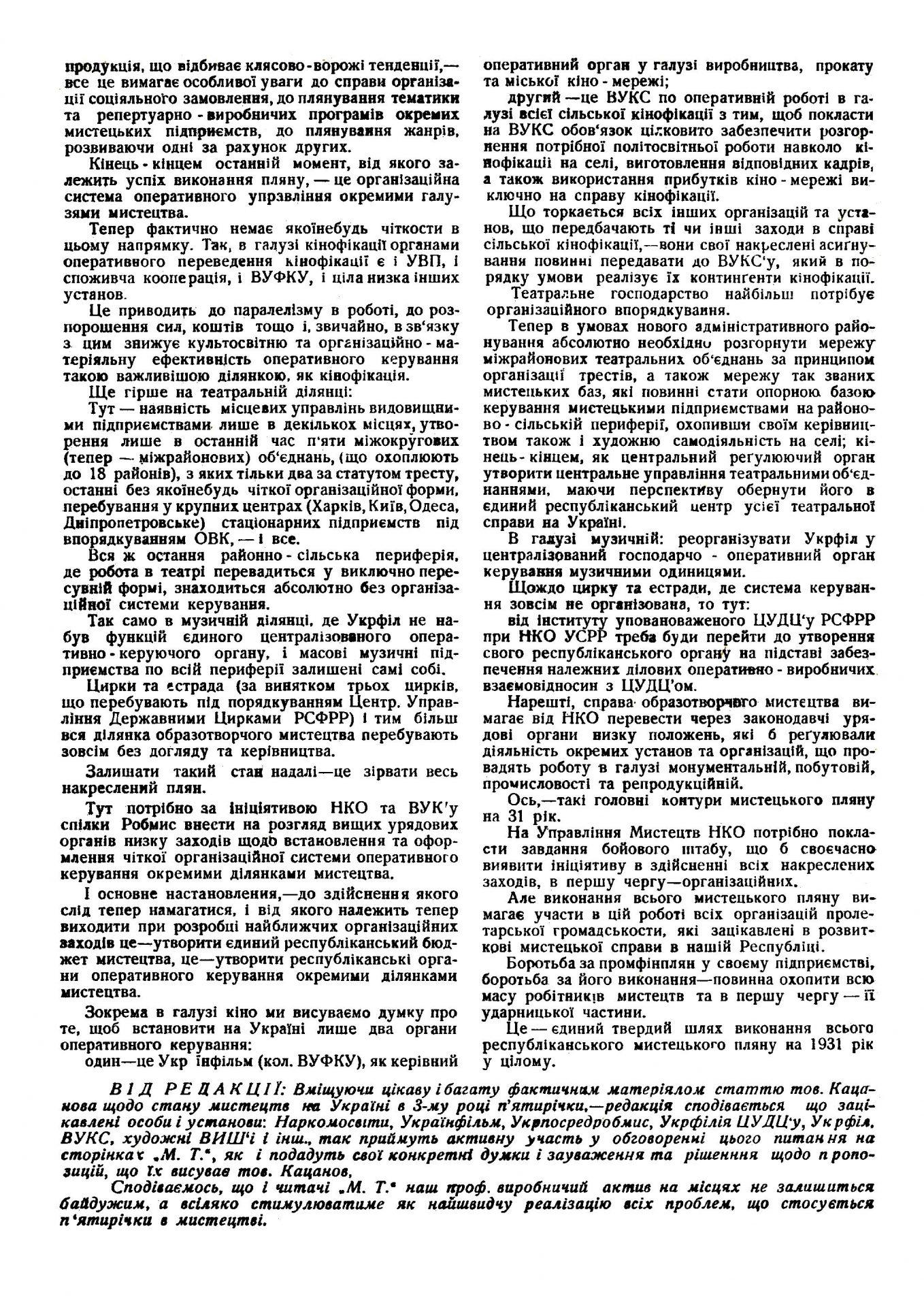 Мистецька трибуна_1930_№ 16