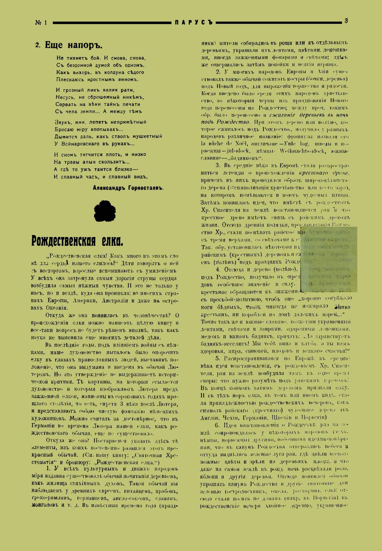 Парус_1919_№1