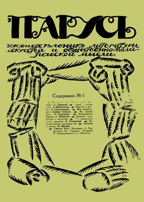 Парус, 1919, №1