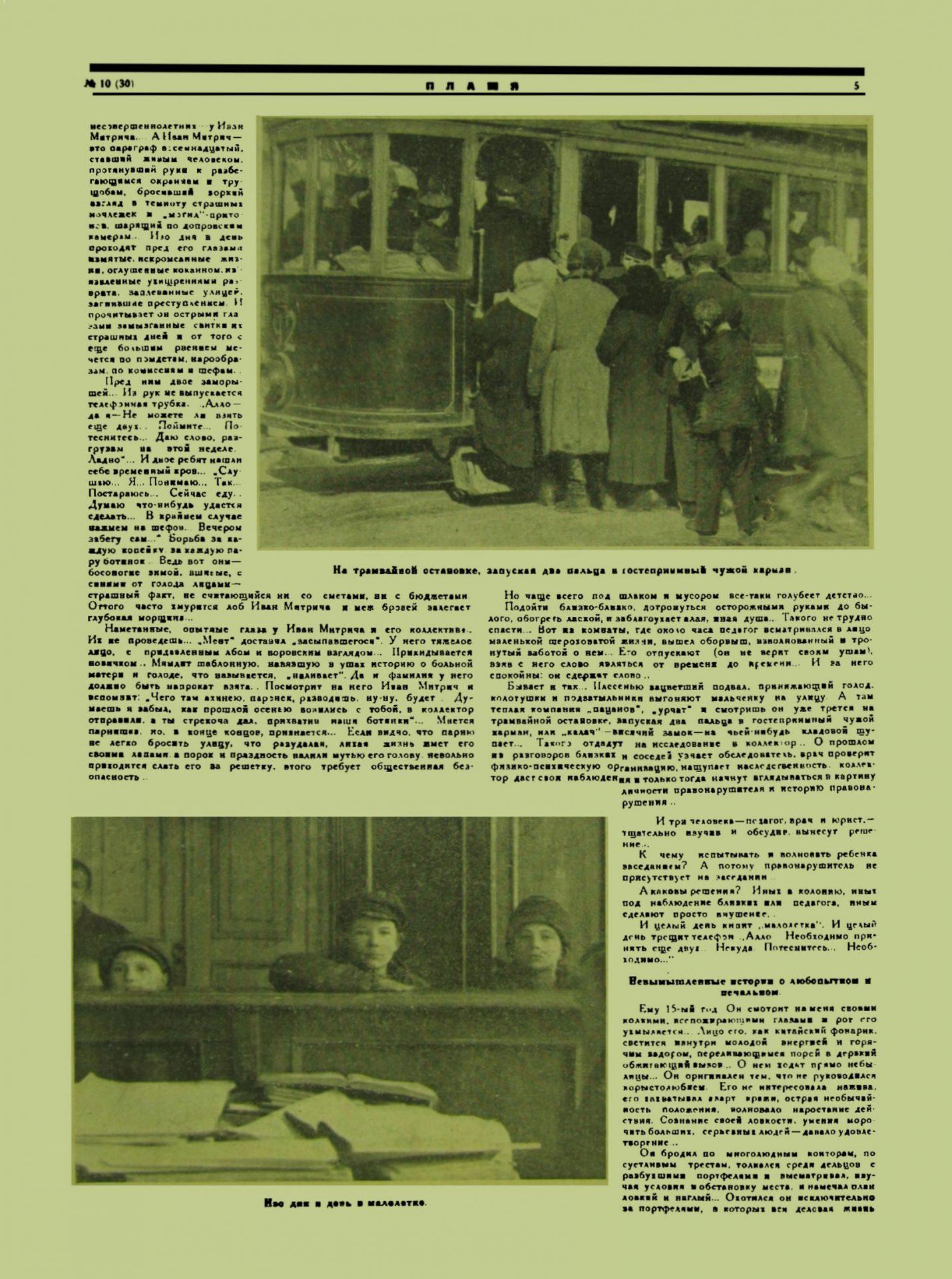 Пламя_1925_№10