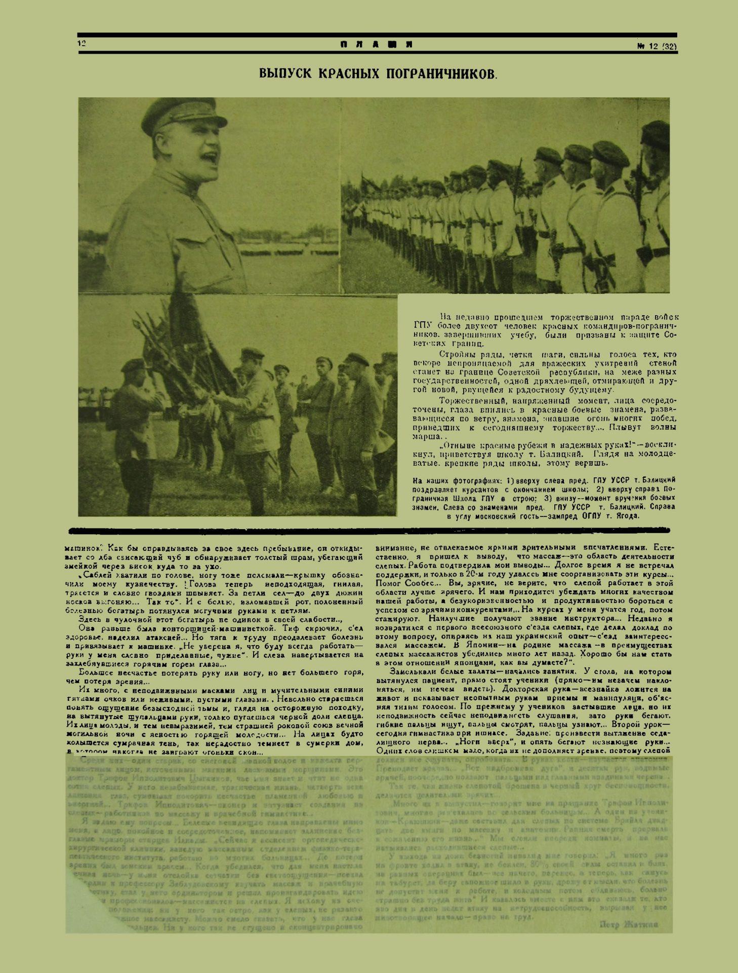 Пламя_1925_№12