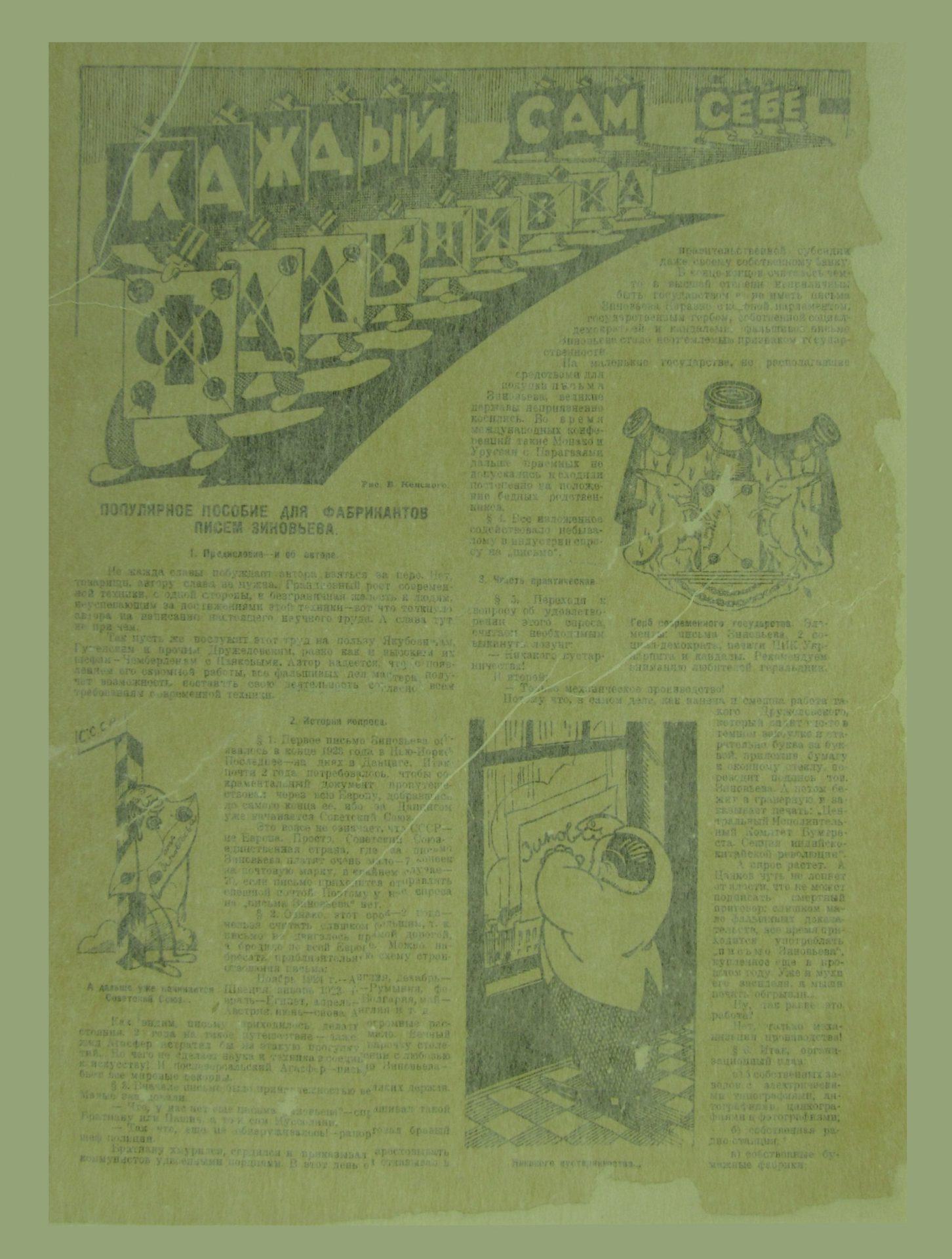 Пламя_1925_№15