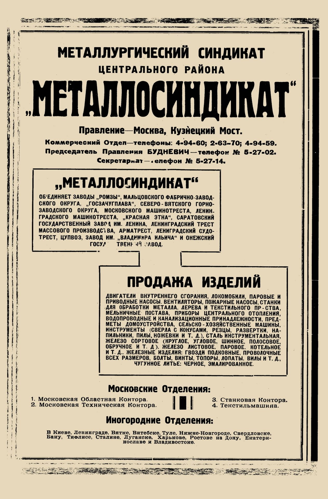 Пламя_1925_№16
