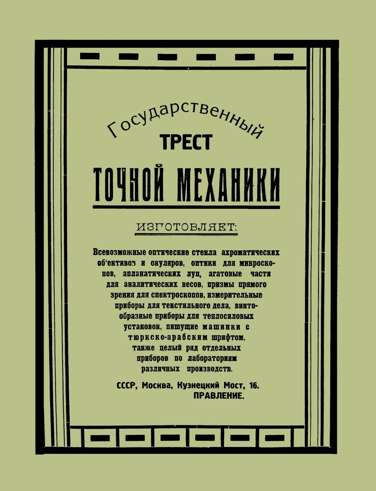 Пламя_1925_№19