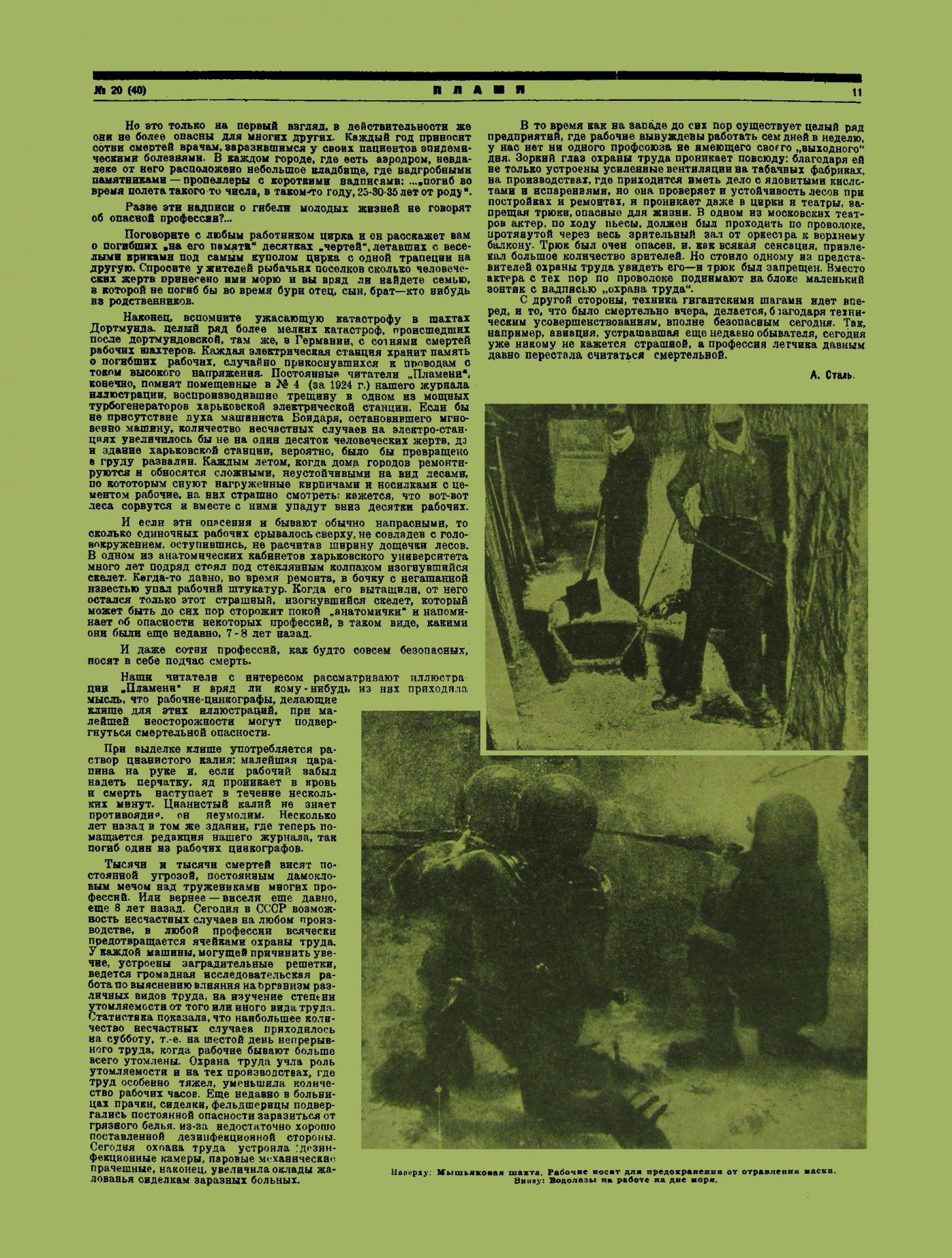 Пламя_1925_№ 20