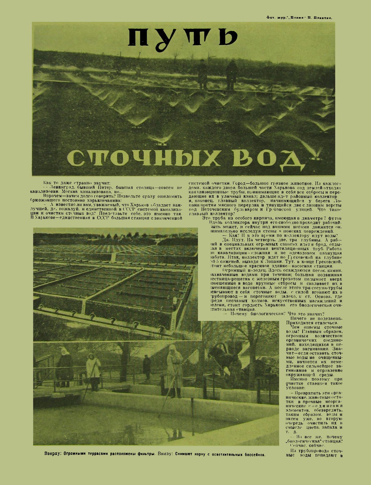 Пламя_1925_№ 22