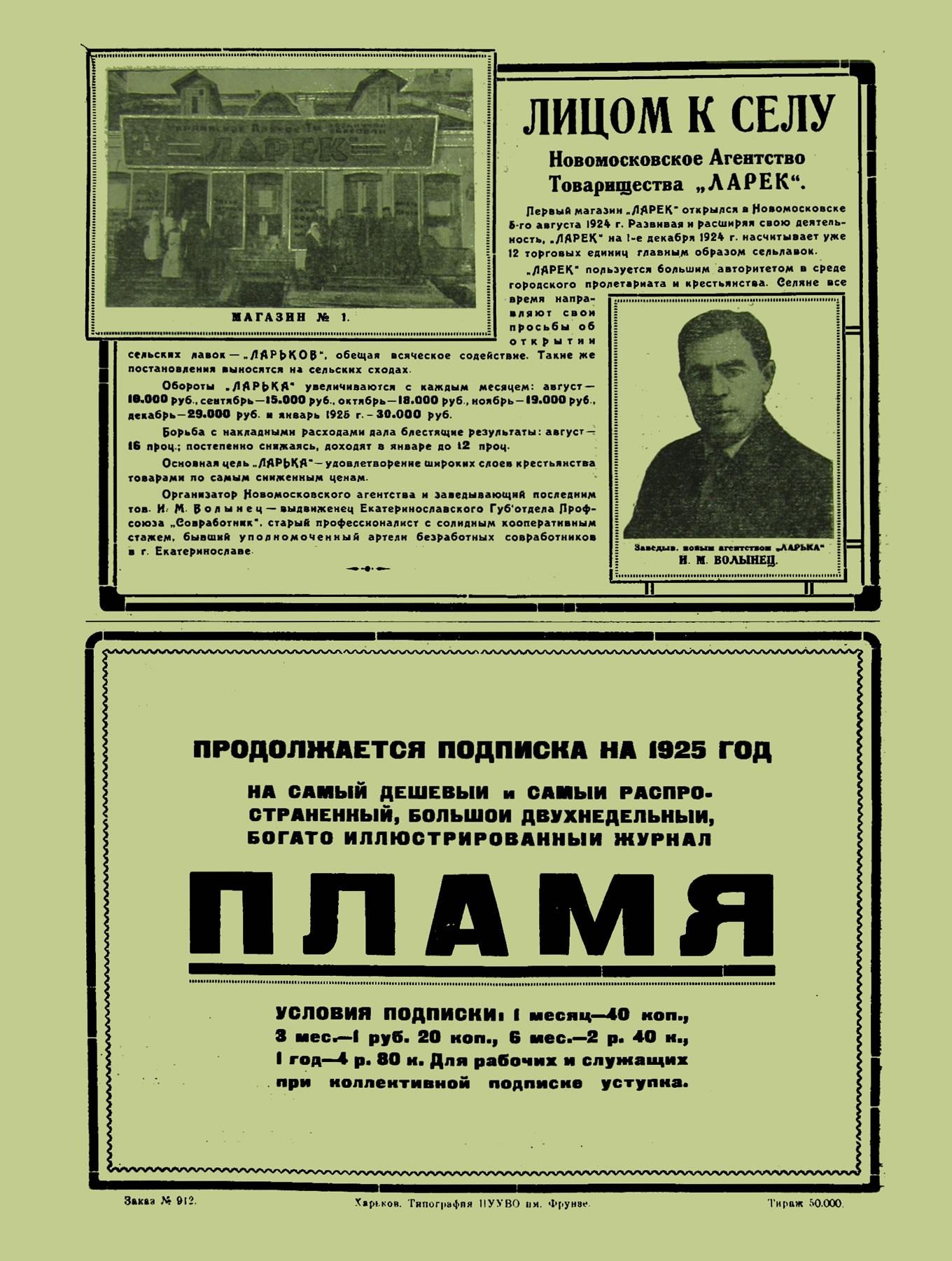 Пламя_1925_№4