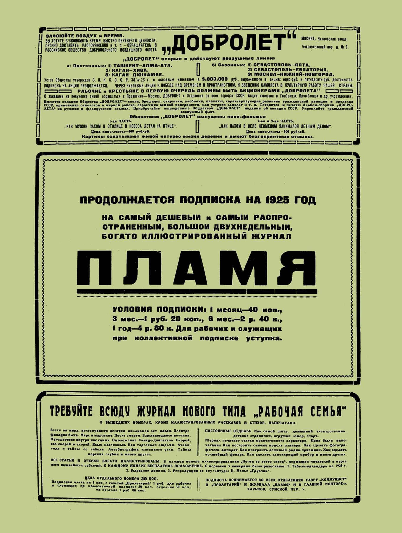 Пламя_1925_№5