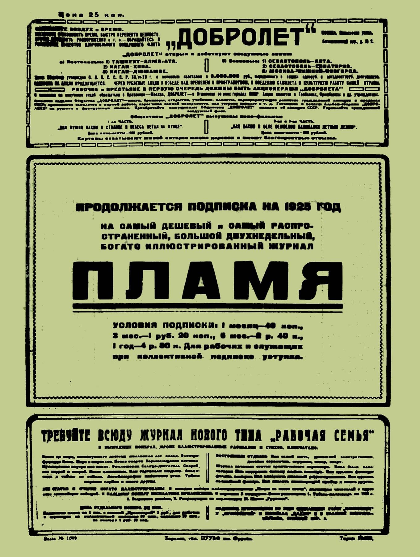 Пламя_1925_№6