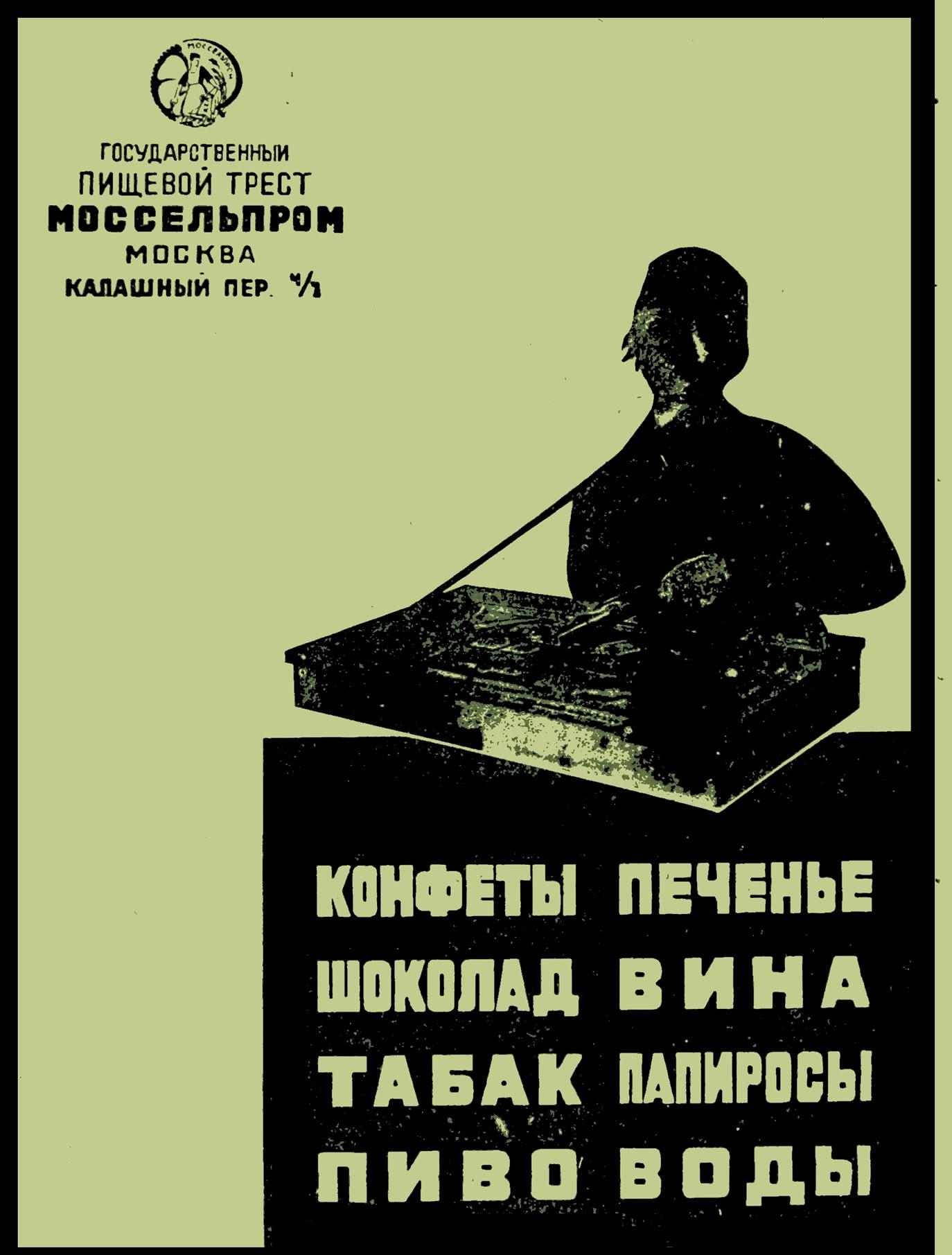 Пламя_1925_№7