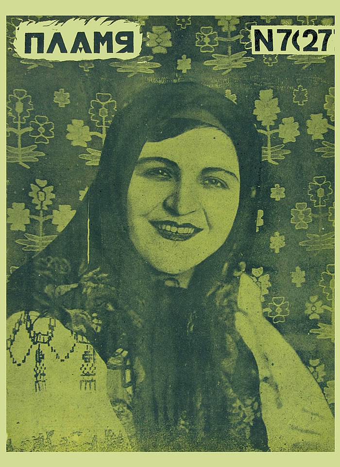 Пламя, 1925, №7