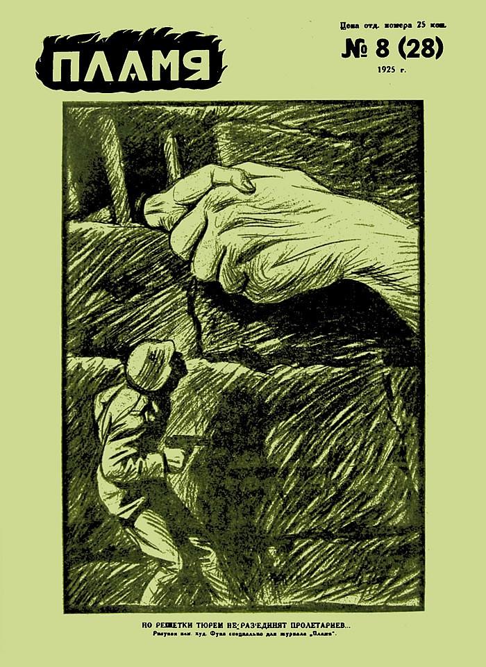 Пламя, 1925, №8