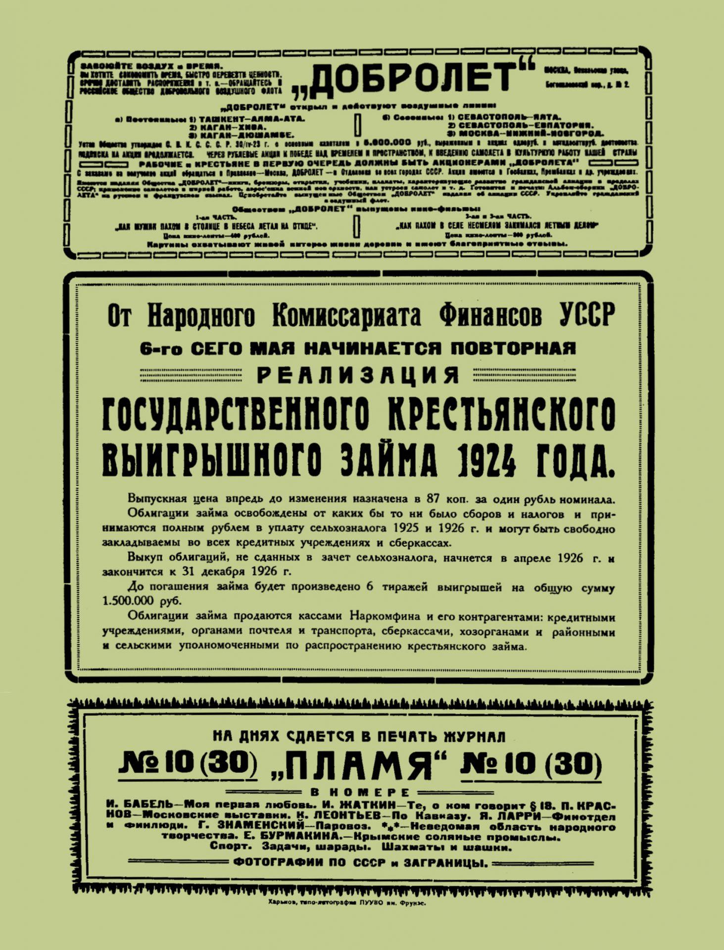 Пламя_1925_№9