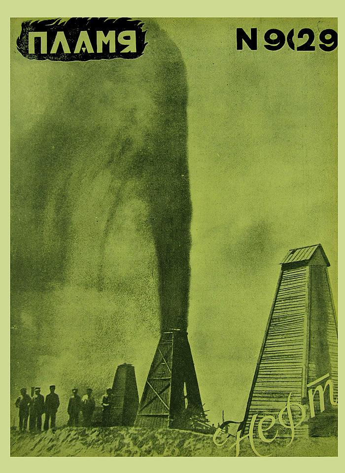 Пламя, 1925, №9