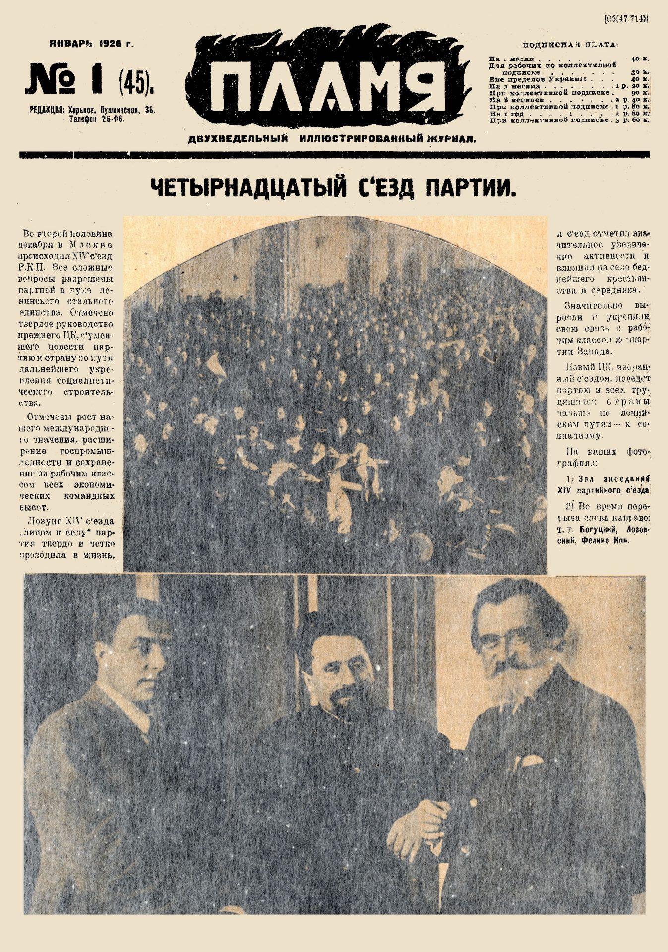 Пламя_1926_№1
