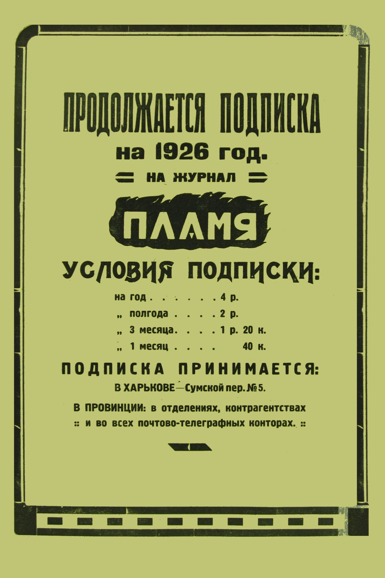 Пламя_1926_№2