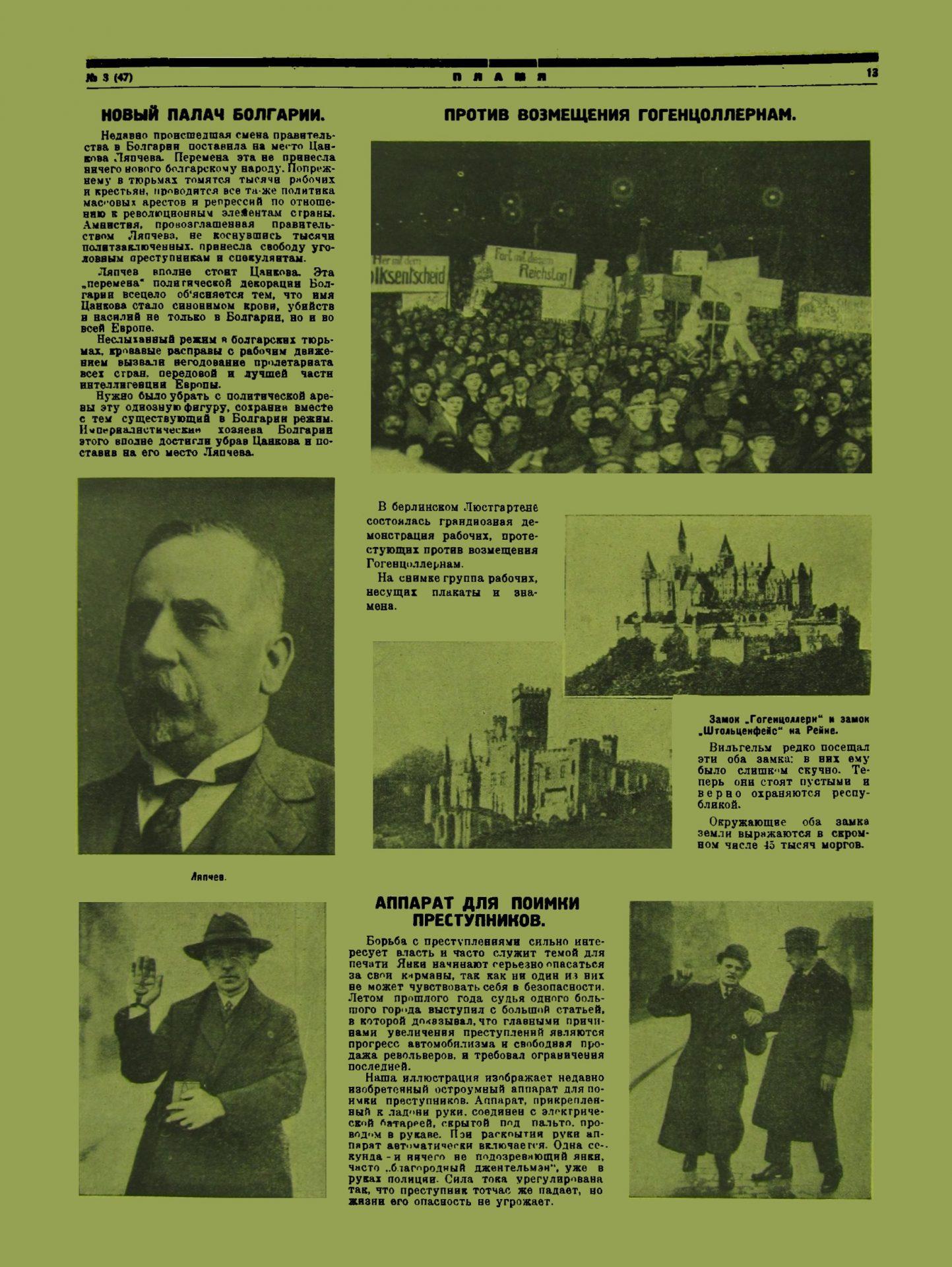 Пламя_1926_№3